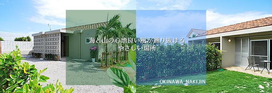 沖縄 今帰仁村にあるペンションGUSUKU 海と山の心地よい風が通り抜ける優しい場所