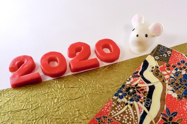 2020年謹賀新年